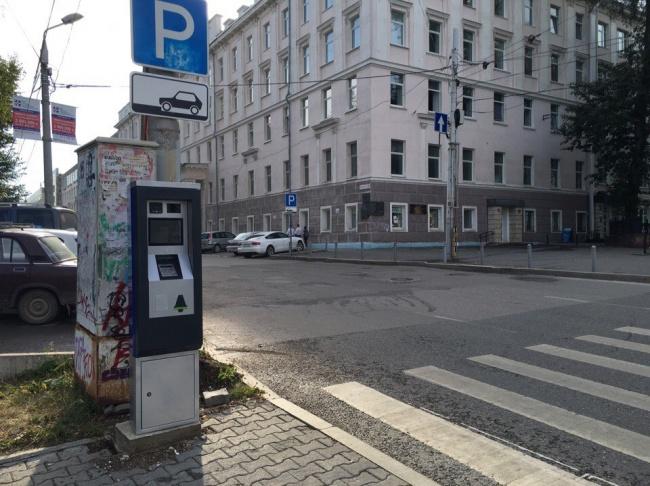 Оплата парковки в перми приложение на андроид
